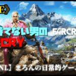 【FARCRY4/PS4Pro】まろんのゲーム実況!6を待てない男のFARCRY! #3