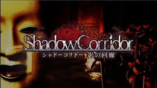 【GW企画昼からホラゲー】影廊 -Shadow Corridor- ♯1【あの恐怖をもう一度】