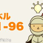 『IQダンジョン』のレベル81-96を攻略【謎解きゲーム】 Walkthrough
