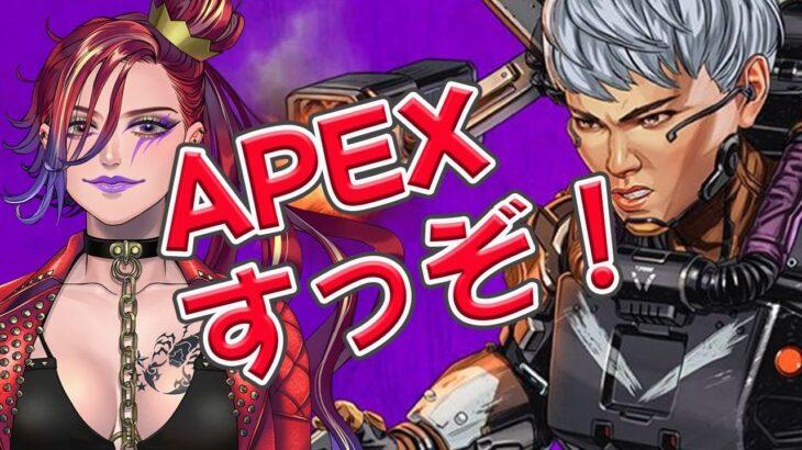 【#JPNVtuber/#ポルミテルゼ】駄弁りながらキメるAPEX!!【#APEX /#ゲーム実況 】