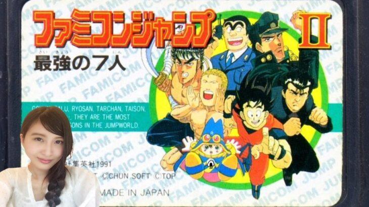 【ファミコンジャンプⅡ】最強の7人「悟空から」初見 ファミコン レトロゲーム実況LIVE
