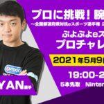 [MATTYAN]プロに挑戦!腕を磨け!ぷよぷよeスポーツ プロチャレンジ
