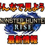 【モンハンライズ】最新情報をみんなで見よう!【MH:RISE/スイッチ/モンスターハンタースペシャルプログラム 2021.5.26】