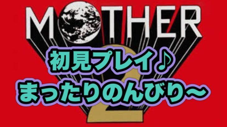 【ゲーム実況】MOTHER2 #05