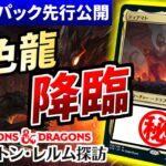 【MTG最新情報】スタンダード新パック『フォーゴトン・レルム探訪』の新カードが公開!! 五色の龍に特殊勝利も!?