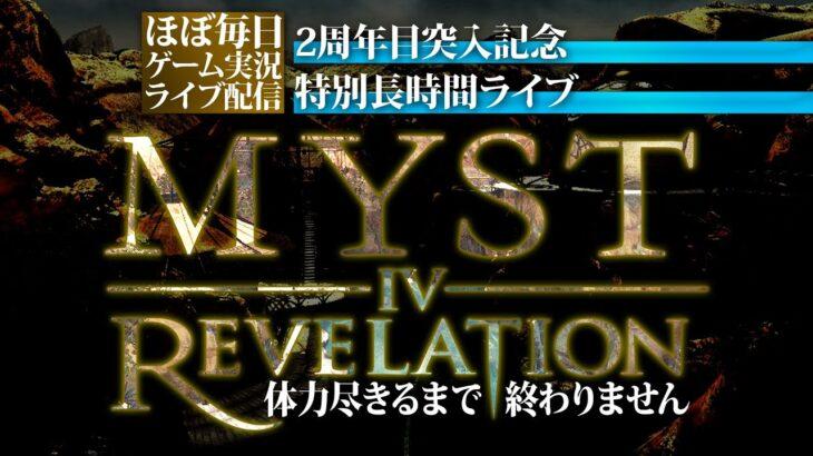 [ MYST IV REVELATION ] #02 ほぼ毎日ゲーム実況ライブ配信 2周年目突入特別企画 体力尽きるまで終わりません!