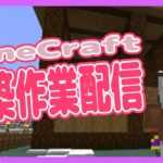 【 Minecraft ゲーム実況 配信 】 マツ林の向こう側へ  [ Vtuber くろさき こぎん ]
