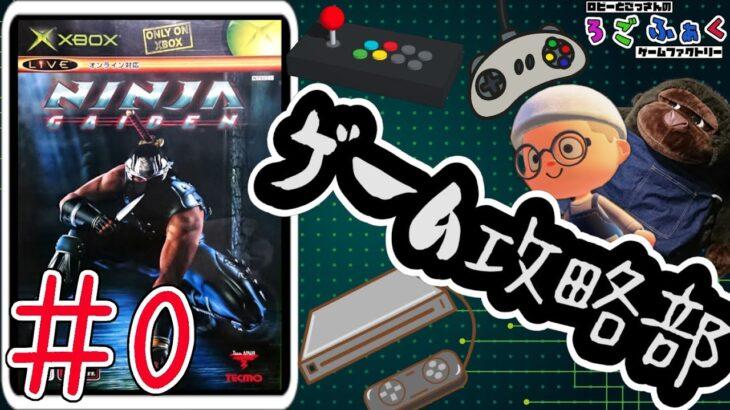 【NINJA GAIDEN(0回目)】ろごふぁくゲーム攻略部!
