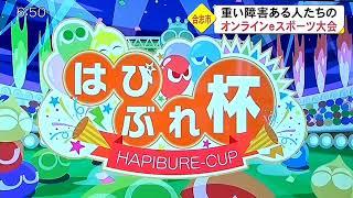 障がい者No.1は誰だ?!第1回eスポーツベント「はぴぶれ杯」!