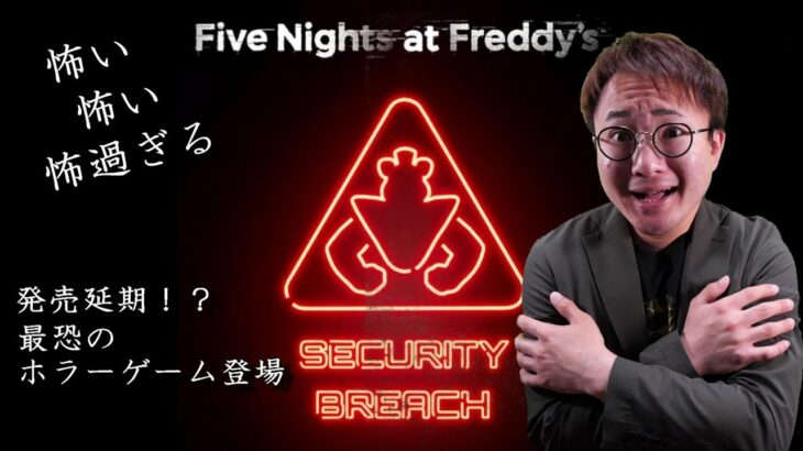 【PS4・PS5】世界的大人気⁉ あのホラーゲームの最新情報をみていこう!(Five Nights at Freddy's  Security Breach)