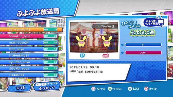PS4ぷよぷよeスポーツ 最強リーグマッキー戦見返す