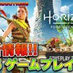 【ホライゾン新作】最新情報!PS5ゲームプレイ映像を一緒に観ていきましょう!【HorizonForbiddenWest】【ホライゾンフォービドゥンウエスト】【ホライゾン2】