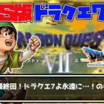 【ゲーム実況】初代PS版ドラクエ7 最終回!ドラクエ7よ永遠に… !の巻 #40