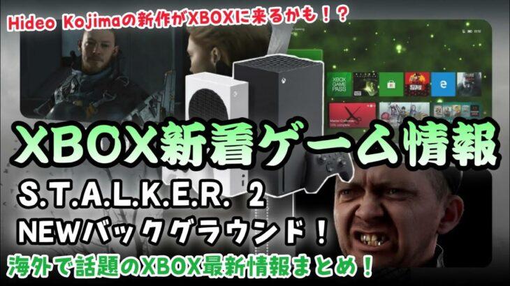 【S.T.A.L.K.E.R.2】海外の噂/ゲーム情報まとめ!KOJIMAプロダクションの次回作はXBOX独占!?ストーカー2の最新情報など! XBOX SERIES X/S   XBOXゲームパス