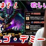 【ドラクエタクト】新SPスカウト魔王オルゴ・デミーラ性能公開【女性ゲーム実況者】
