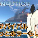 改めて海洋サバイバルホラー|Subnautica|ゲーム実況攻略【Vtuber】