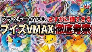 【最新情報】ブイズVMAX、かなり強いです。最新弾「イーブイヒーローズ」の新規VMAX・強力なグッズをあそビバch的に徹底カードレビュー! 【ポケカ】