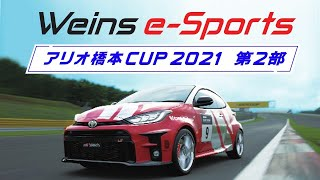 Weins e-Sports アリオ橋本CUP 2021 第2部