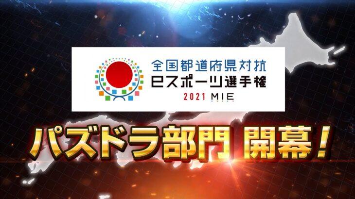 全国都道府県対抗eスポーツ選手権 2021 MIE パズドラ部門 開催予告