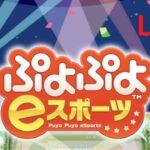 【ぷよぷよeスポーツ】タイタンプロと10先N回(+振り返り)【PuyoPuyoChampions】