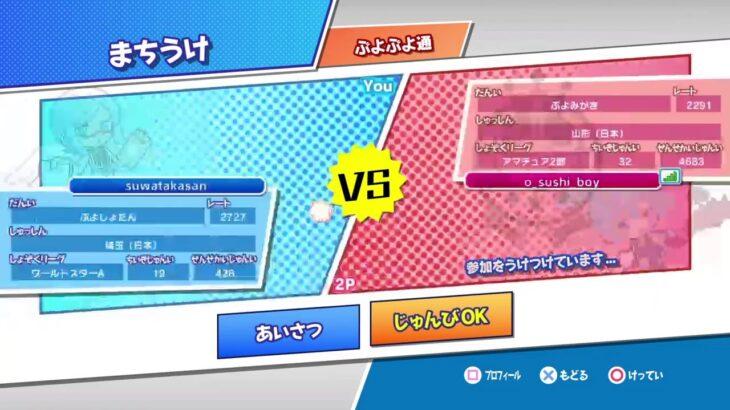 2連日達成中 ぷよぷよeスポーツ PS4 3回負けたら終了に変更 5連勝します