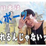 【eスポーツ】【ひろゆき切り抜き】日本のeスポーツって今後も残念っすよね