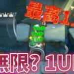 【super Mario3D World】無限1UPする裏ワザ!『最高は👑👑👑(1110)』【M1MacBookAirでGame実況】