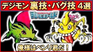 【デジモン】ゲームの裏技・バグ技4選【デジタルモンスター】