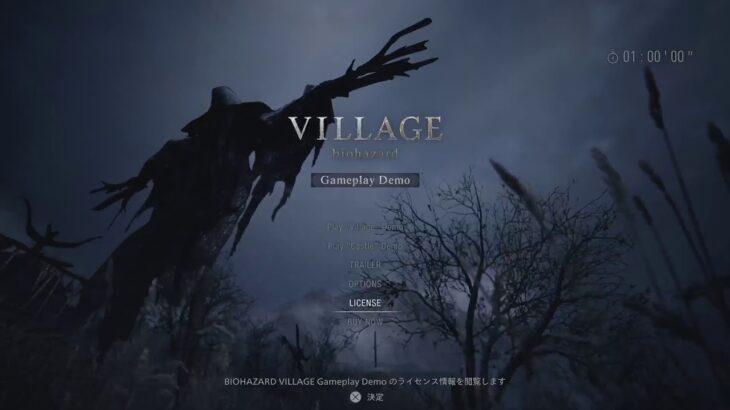 ゲーム実況者リムルのバイオハザードヴィレッジ体験版発売前日配信