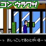 赤川次郎の幽霊列車の裏技