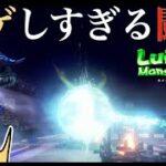 ドイヒーさんのダラダラゲーム実況「ルイージマンション3」