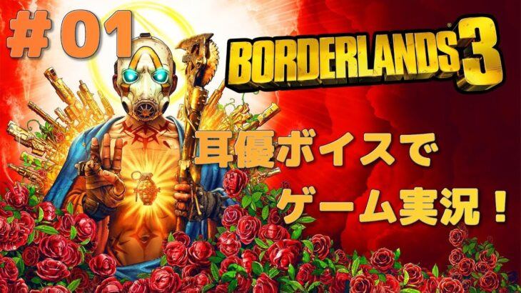 【コラボ有り!】耳優(みみやさ)ボイスでゲーム実況!#01 【Borderlands3】
