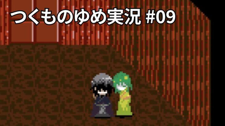 第一声が最低すぎるゲーム実況【つくものゆめ実況 #09】