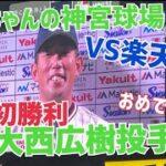 【最新情報】ユウちゃんの神宮球場 交流戦がんばれヤクルトはやっぱり強い!楽天に逆転だーーー!とうとう巨人に1ゲーム差