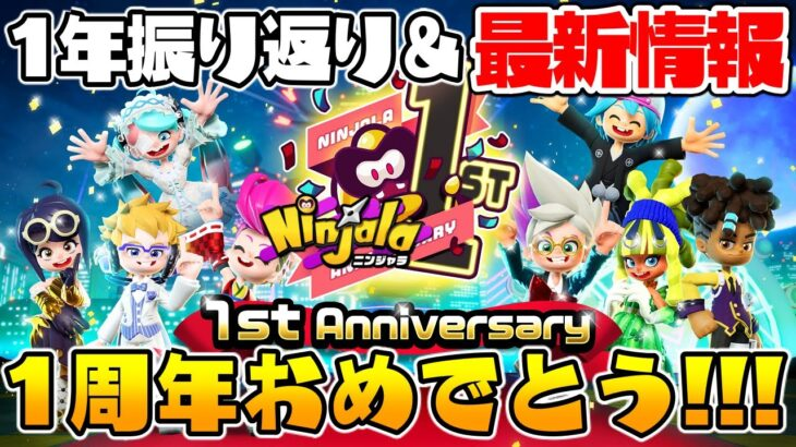 【ニンジャラ】1周年おめでとう!最新情報&全シーズン振り返り!|1st Anniversary|Ninjala|女性ゲーム実況者