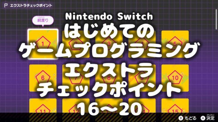 【任天堂スイッチ】「はじめてゲームプログラミング」エクストラチェックポイント攻略16~20