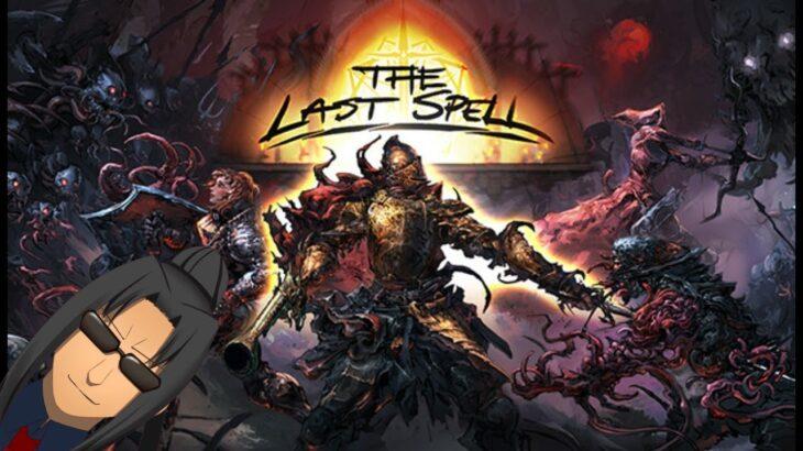 #173【the last spell】このゲームの攻略法を発見した!【非対称型ターン制防衛】