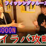 タイラバゲーム攻略法【THE BOOON】第19回フィッシングクルーズ