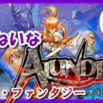 【レトロゲーム/実況】「アランドラ」の魅力をていねいにお届け!#1【プレイステーション/プレステ/PS1/BGM/クリア/攻略/名作】