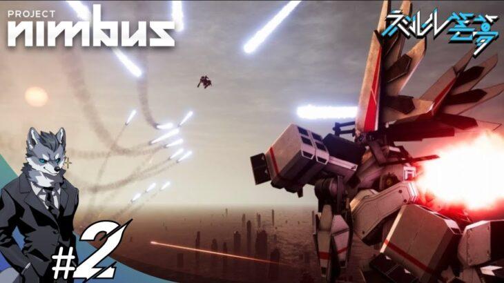 【超大作ロボットゲーム】#2 ヒロインと最新ロボをぉすれ違いザマに掻っ拐ぇ〜!【プロジェクト・ニンバス】
