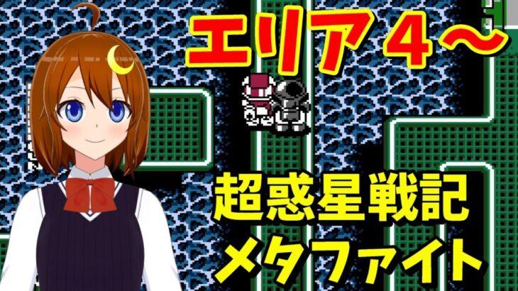 【メタファイト】#2 初見!エリア4から攻略!初見だけど何故かわかるゲーム!【超惑星戦記メタファイト】【Vtuber】
