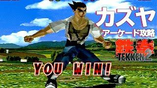 鉄拳2 「三島一八」 アーケード攻略レビュー ゲームプレイ 【Nokyo】