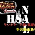 #2【VFes/VF5US】ホームステイアキラ&わさこん ランクマッチ【バーチャファイターeスポーツ】