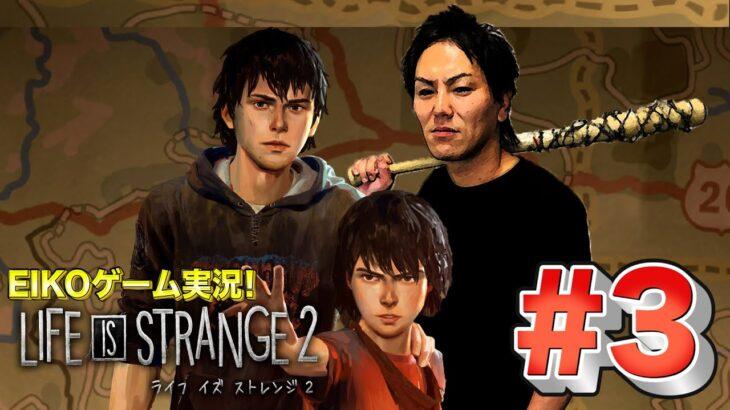 【#3】EIKOがライフイズストレンジ2を生配信!【ゲーム実況】
