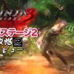 忍者外伝3RE 「ニンジャトライアル 下忍ステージ2」 あやね攻略レビュー ゲームプレイ 【Nokyo】 NINJA GAIDEN Master Collection