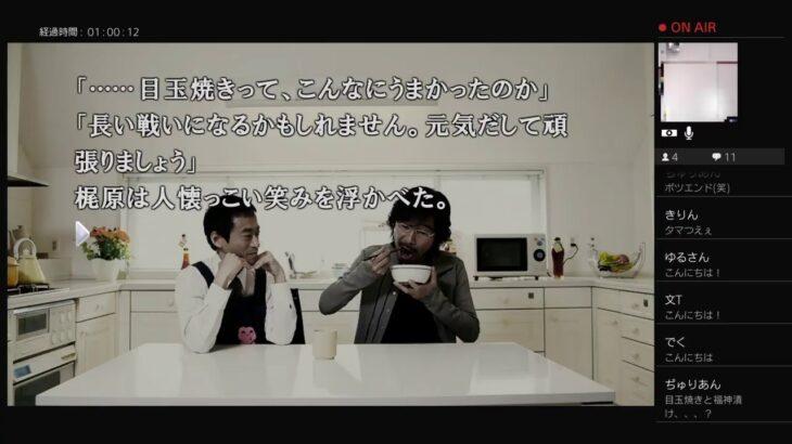 [428]生DJY 06 PS4ゲーム実況