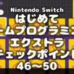 「はじめてゲームプログラミング」エクストラチェックポイント攻略46~50 [Nintendo Switch]