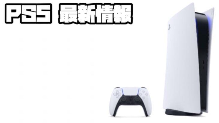プレイステーション5 ソニー 平日ヨドバシ販売 ?! FF7、バトルフィールド2042 ?! サマーゲームフェスト ?! E3 PS5 SONY PlayStation5 デュアルセンス 最新情報