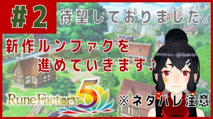 【ルーンファクトリー5】新作ルンファクに捧ぐ#2【ゲーム実況】