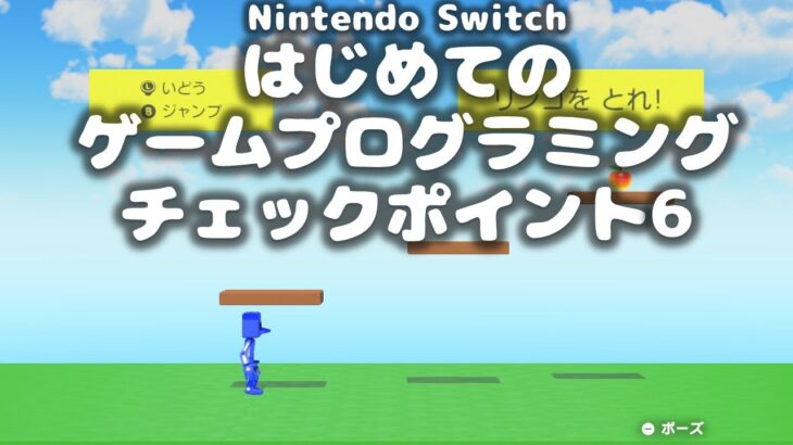 【任天堂スイッチ】「はじめてゲームプログラミング」チェックポイント攻略その6